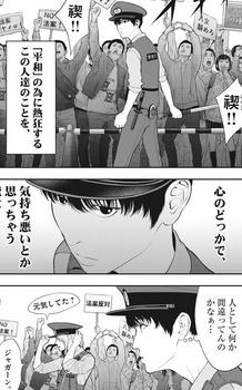 ジャガーン ネタバレ 最新40話 画バレ【スピリッツ最新41話】4.jpg