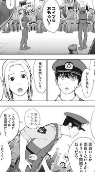 ジャガーン ネタバレ 最新40話 画バレ【スピリッツ最新41話】6.jpg