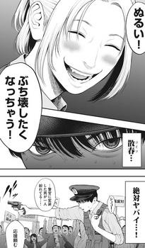 ジャガーン ネタバレ 最新40話 画バレ【スピリッツ最新41話】8.jpg