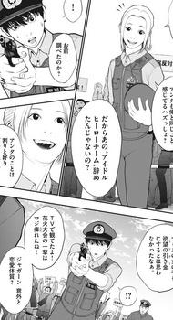 ジャガーン ネタバレ 最新40話 画バレ【スピリッツ最新41話】9.jpg