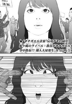 ジャガーン ネタバレ 最新41話 画バレ【スピリッツ最新42話】1.jpg