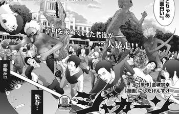 ジャガーン ネタバレ 最新41話 画バレ【スピリッツ最新42話】4.JPG