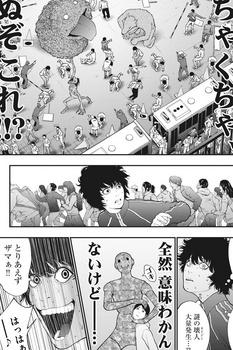 ジャガーン ネタバレ 最新41話 画バレ【スピリッツ最新42話】6.jpg