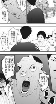 ジャガーン ネタバレ 最新41話 画バレ【スピリッツ最新42話】8.jpg
