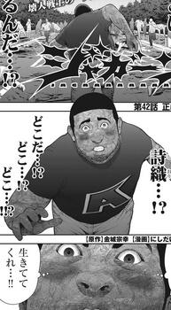 ジャガーン ネタバレ 最新42話 画バレ【スピリッツ最新43話】1.jpg