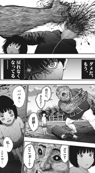 ジャガーン ネタバレ 最新42話 画バレ【スピリッツ最新43話】11.jpg