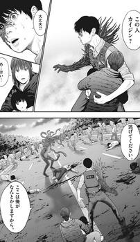 ジャガーン ネタバレ 最新42話 画バレ【スピリッツ最新43話】4.jpg