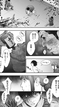 ジャガーン ネタバレ 最新42話 画バレ【スピリッツ最新43話】9.jpg