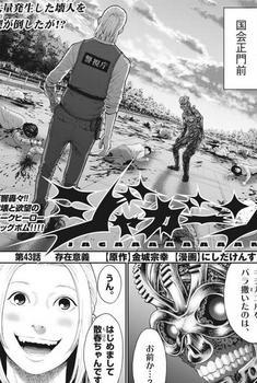 ジャガーン ネタバレ 最新43話 画バレ【スピリッツ最新44話】1.jpg