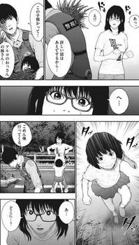 ジャガーン ネタバレ 最新43話 画バレ【スピリッツ最新44話】14.jpg