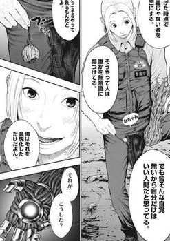 ジャガーン ネタバレ 最新43話 画バレ【スピリッツ最新44話】3.jpg