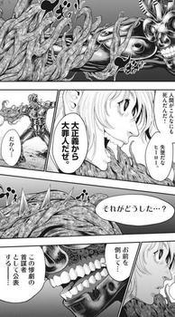 ジャガーン ネタバレ 最新43話 画バレ【スピリッツ最新44話】5.jpg