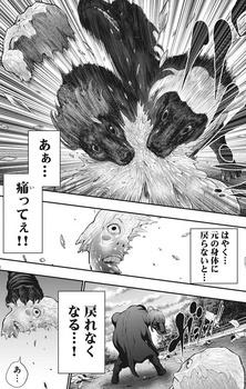 ジャガーン ネタバレ 最新44話 画バレ【スピリッツ最新45話】11.jpg