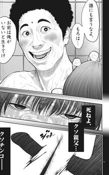 ジャガーン ネタバレ 最新44話 画バレ【スピリッツ最新45話】14.jpg
