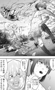 ジャガーン ネタバレ 最新44話 画バレ【スピリッツ最新45話】3.jpg
