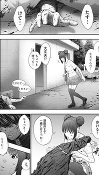 ジャガーン ネタバレ 最新44話 画バレ【スピリッツ最新45話】6.jpg