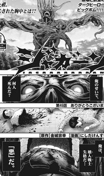 ジャガーン ネタバレ 最新45話 画バレ【スピリッツ最新46話】1.jpg