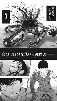 ジャガーン ネタバレ 最新45話 画バレ【スピリッツ最新46話】15.jpg