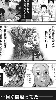 ジャガーン ネタバレ 最新45話 画バレ【スピリッツ最新46話】2.jpg