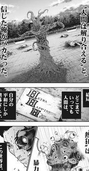 ジャガーン ネタバレ 最新45話 画バレ【スピリッツ最新46話】4.jpg