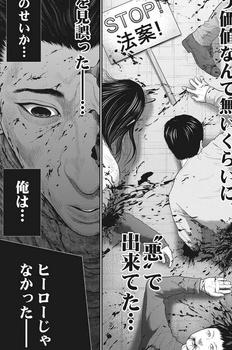 ジャガーン ネタバレ 最新45話 画バレ【スピリッツ最新46話】5.jpg