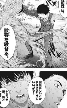 ジャガーン ネタバレ 最新45話 画バレ【スピリッツ最新46話】9.jpg
