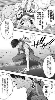 ジャガーン ネタバレ 最新46話 画バレ【スピリッツ最新47話】12.jpg