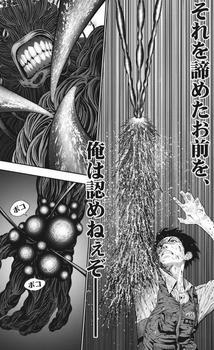 ジャガーン ネタバレ 最新46話 画バレ【スピリッツ最新47話】15.jpg