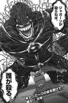ジャガーン ネタバレ 最新46話 画バレ【スピリッツ最新47話】18.jpg