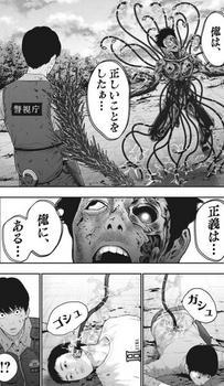 ジャガーン ネタバレ 最新46話 画バレ【スピリッツ最新47話】3.jpg