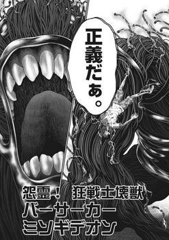 ジャガーン ネタバレ 最新46話 画バレ【スピリッツ最新47話】7.jpg