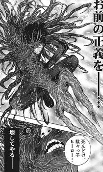 ジャガーン ネタバレ 最新47話 画バレ【スピリッツ最新48話】13.jpg