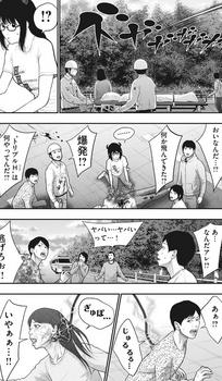 ジャガーン ネタバレ 最新47話 画バレ【スピリッツ最新48話】4.jpg