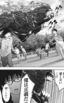 ジャガーン ネタバレ 最新47話 画バレ【スピリッツ最新48話】5.jpg