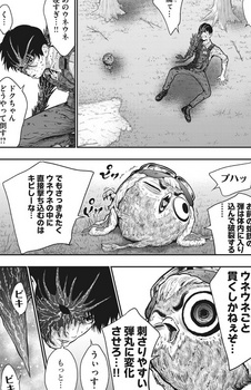 ジャガーン ネタバレ 最新47話 画バレ【スピリッツ最新48話】6.jpg