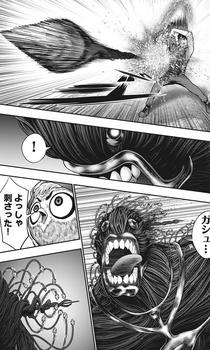 ジャガーン ネタバレ 最新47話 画バレ【スピリッツ最新48話】8.jpg