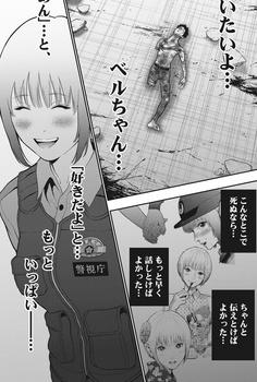 ジャガーン ネタバレ 最新48話 画バレ【スピリッツ最新49話】13.jpg