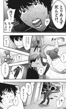 ジャガーン ネタバレ 最新48話 画バレ【スピリッツ最新49話】7.jpg
