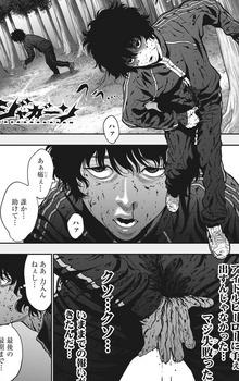 ジャガーン ネタバレ 最新49話 画バレ【スピリッツ最新50話】1.jpg