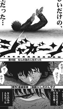 ジャガーン ネタバレ 最新49話 画バレ【スピリッツ最新50話】2.jpg