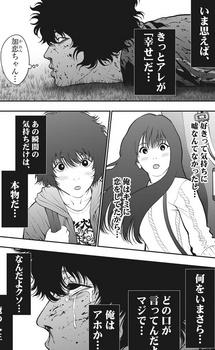 ジャガーン ネタバレ 最新49話 画バレ【スピリッツ最新50話】5.jpg