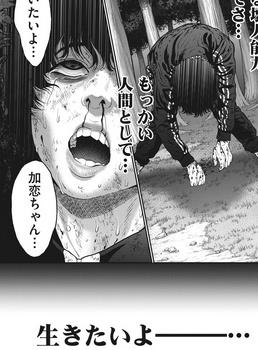 ジャガーン ネタバレ 最新49話 画バレ【スピリッツ最新50話】7.jpg