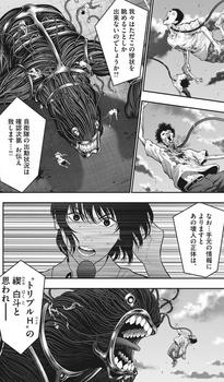 ジャガーン ネタバレ 最新49話 画バレ【スピリッツ最新50話】9.jpg