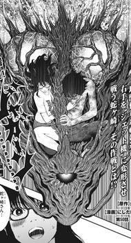 ジャガーン ネタバレ 最新50話 画バレ【スピリッツ最新51話】1.jpg