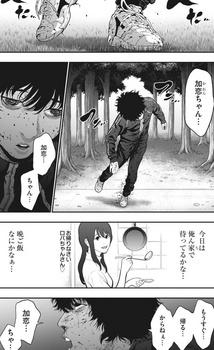 ジャガーン ネタバレ 最新50話 画バレ【スピリッツ最新51話】11.jpg