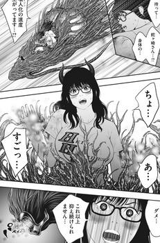 ジャガーン ネタバレ 最新50話 画バレ【スピリッツ最新51話】14.jpg