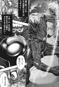 ジャガーン ネタバレ 最新50話 画バレ【スピリッツ最新51話】5.jpg