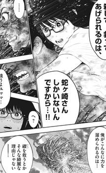 ジャガーン ネタバレ 最新50話 画バレ【スピリッツ最新51話】7.jpg