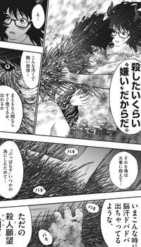 ジャガーン ネタバレ 最新50話 画バレ【スピリッツ最新51話】8.jpg