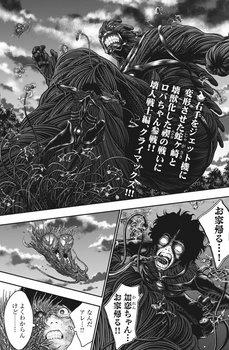 ジャガーン ネタバレ 最新51話 画バレ【スピリッツ最新52話】2.jpg